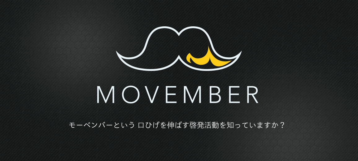 Movember/日本の男性がん啓発運動